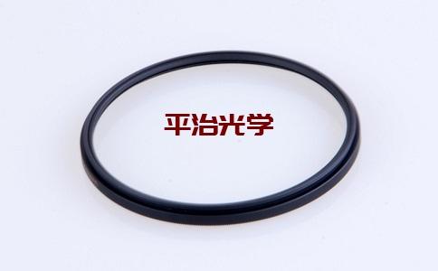 UV保护镜
