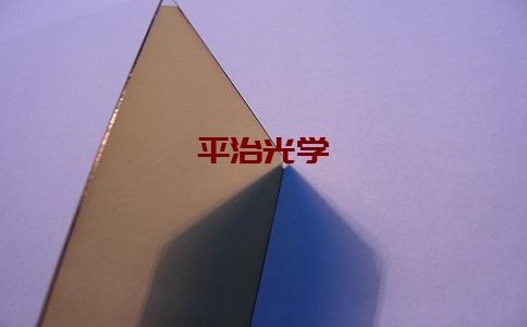 模拟太阳光滤光片